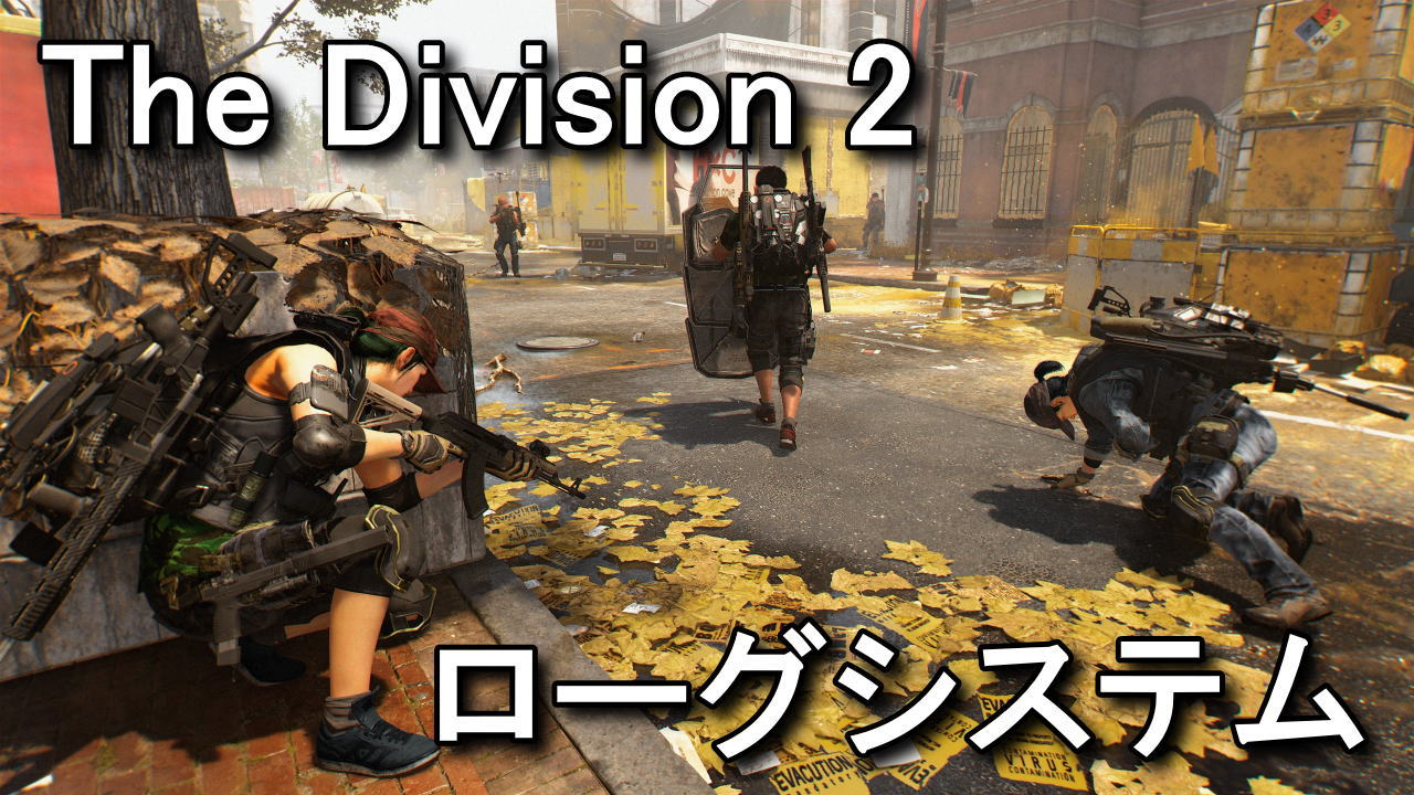 the-division-2-rogue-system