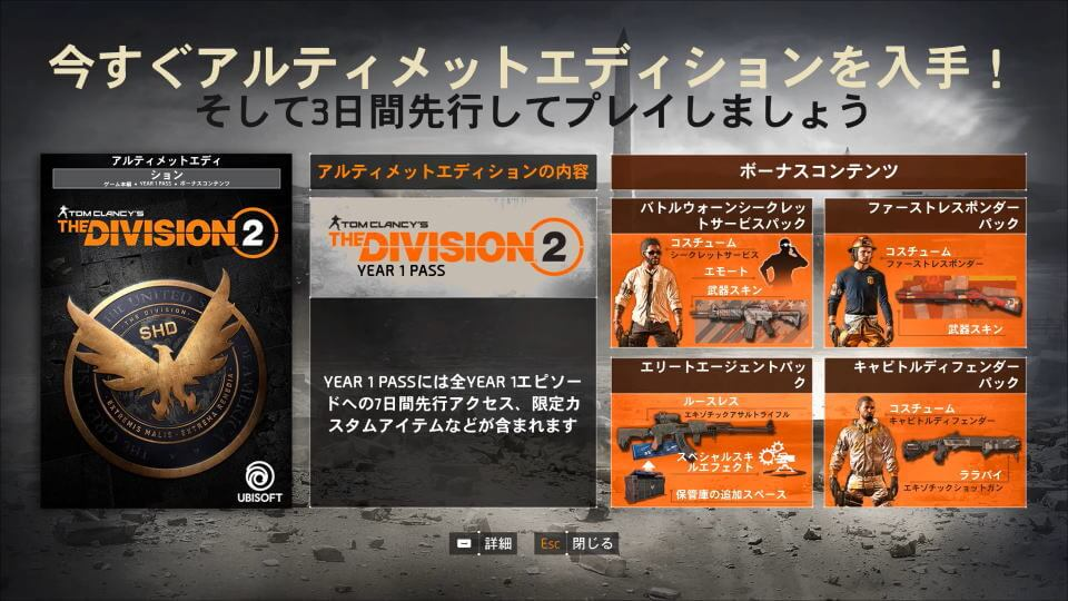 the-division-2-ultimate-edition-2
