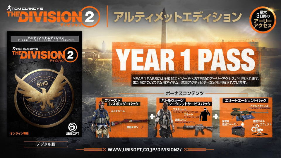 the-division-2-ultimate-edition