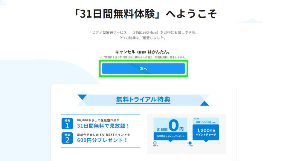 u-next-register-guide-point-02