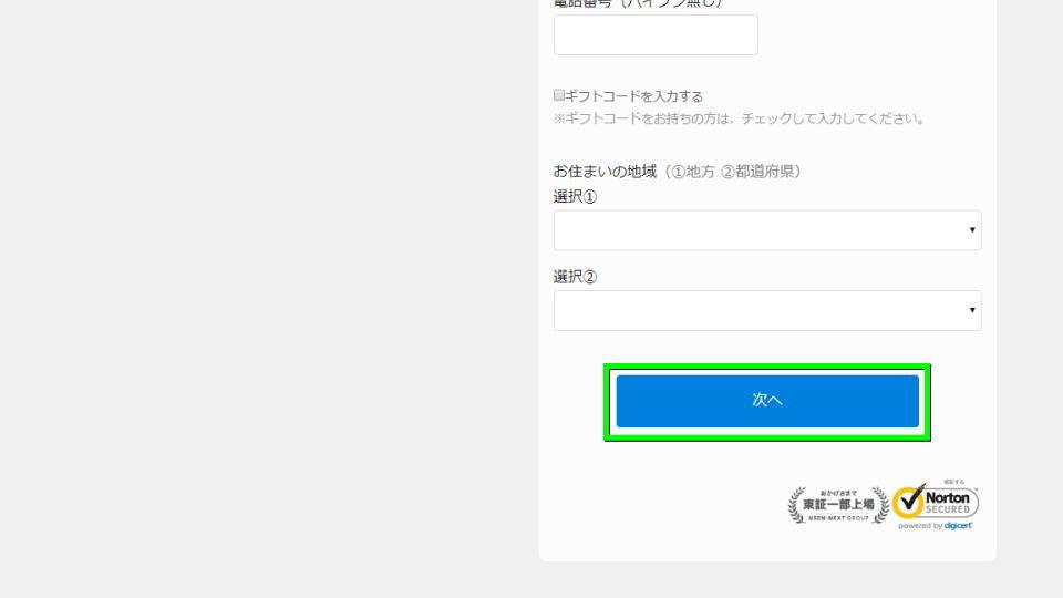 u-next-register-guide-point-04
