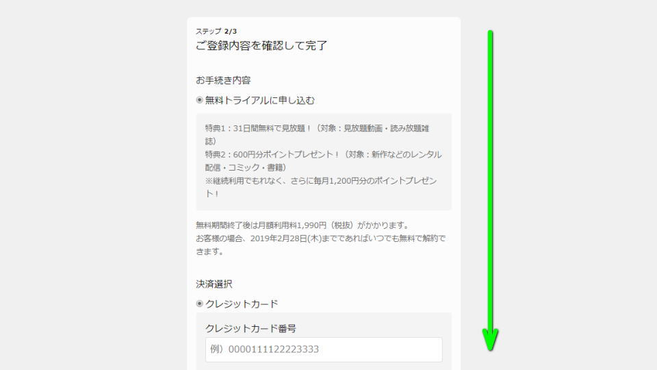 u-next-register-guide-point-05