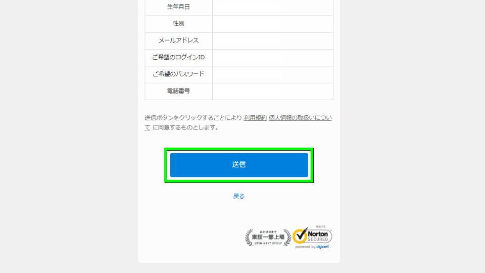 u-next-register-guide-point-06
