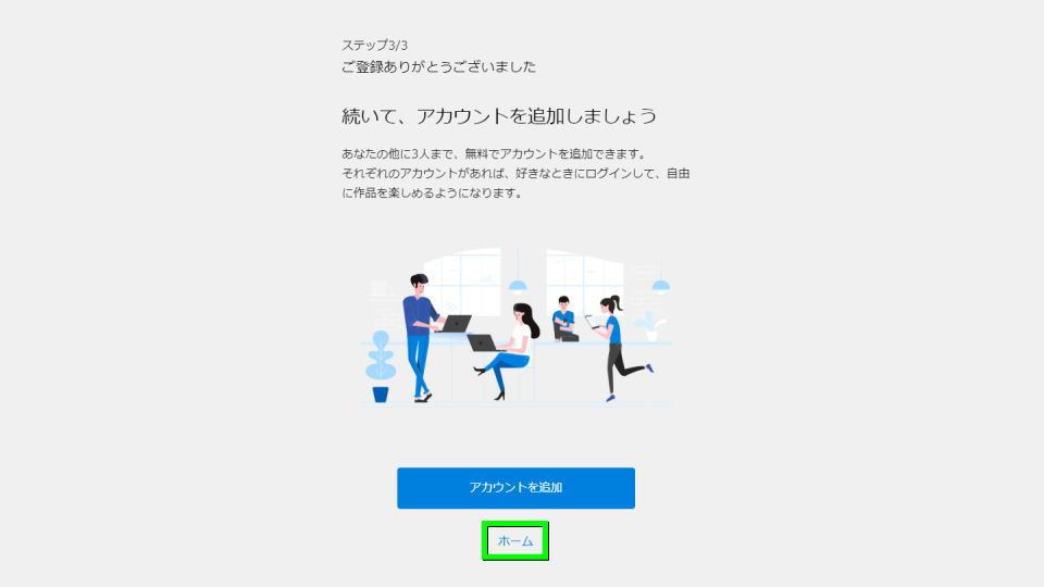 u-next-register-guide-point-07
