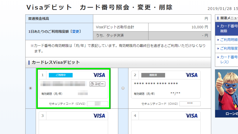 visa-debit-cards-guide-05