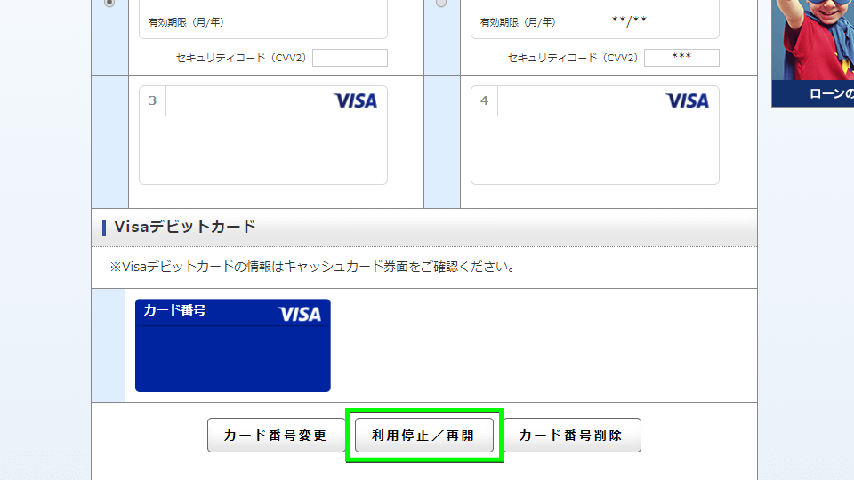 visa-debit-cards-guide-08