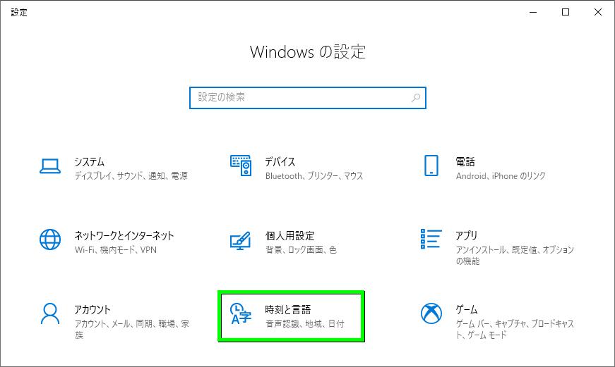windows-10-microsoft-ime-delete-01