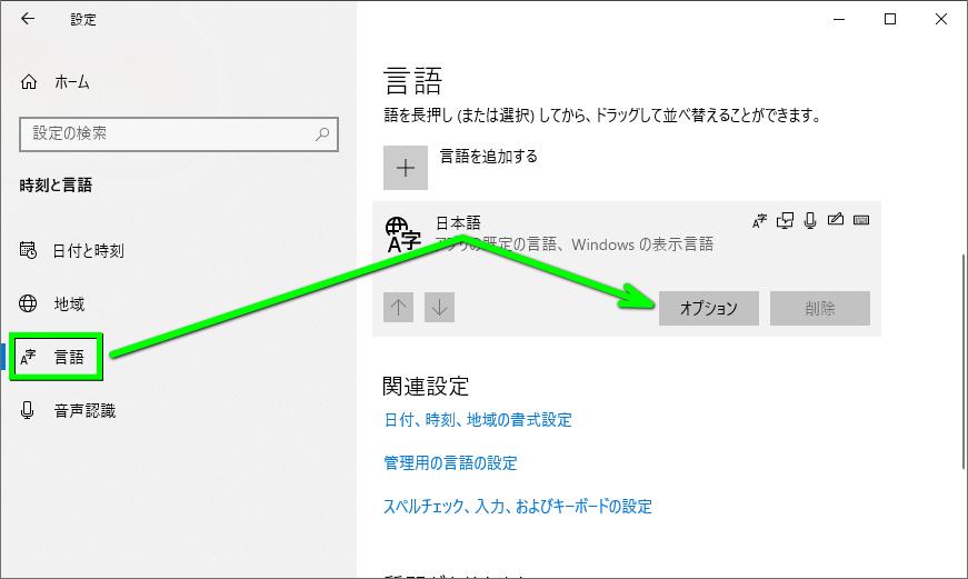 windows-10-microsoft-ime-delete-02