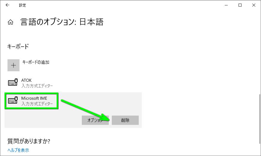 windows-10-microsoft-ime-delete-03