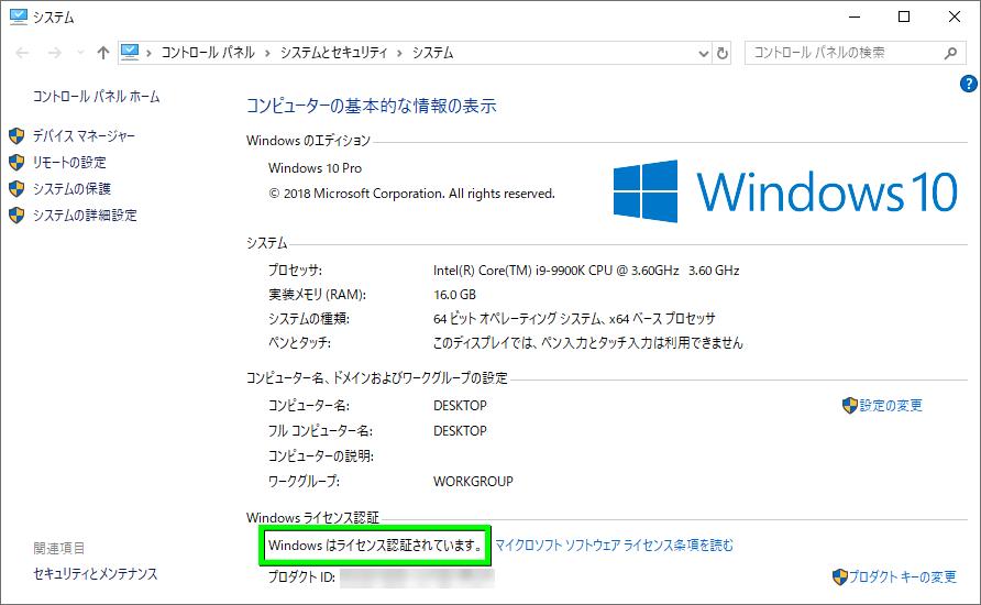 windows-10-pro-license-detail