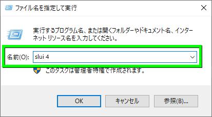 windows-install-id-01