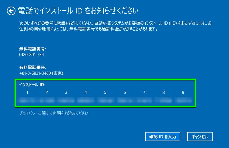 windows-install-id-03