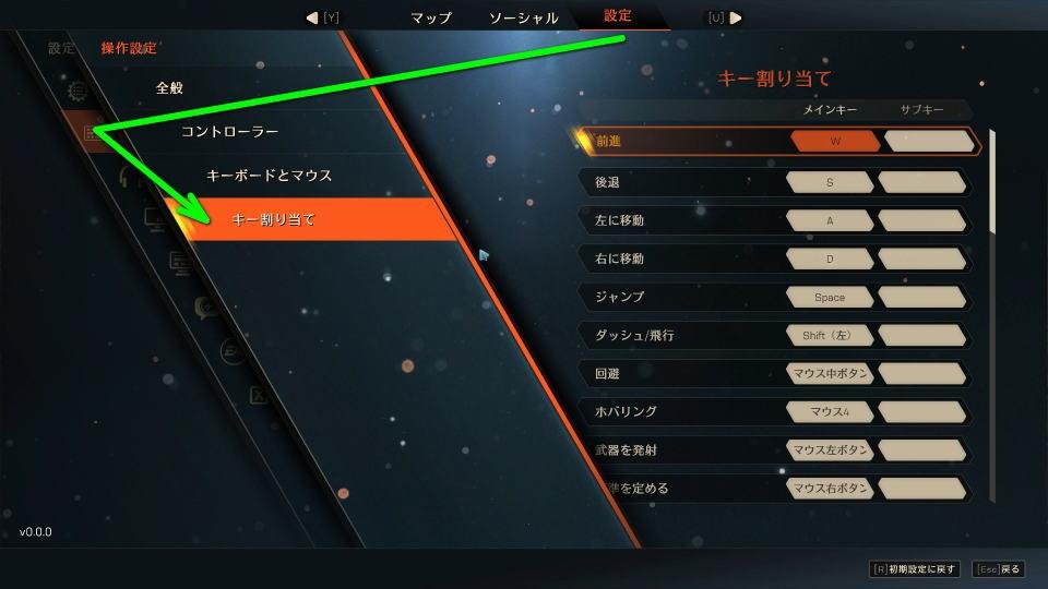 anthem-keyboard-setting-menu