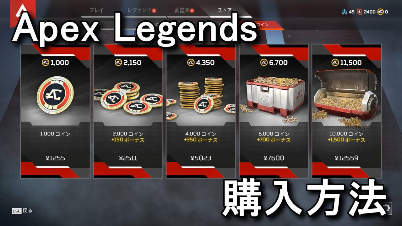 apex-legends-apex-pack