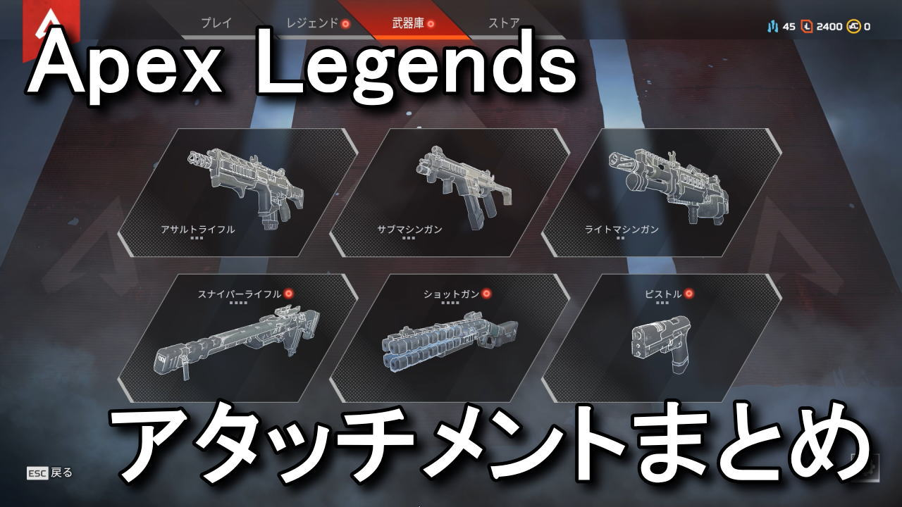 apex-legends-attachment