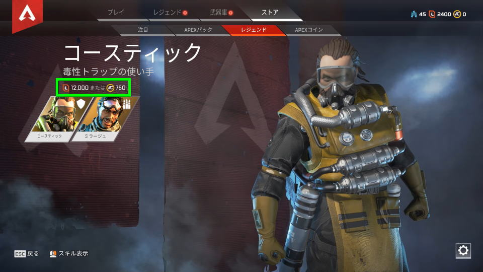 apex-legends-character-unlock