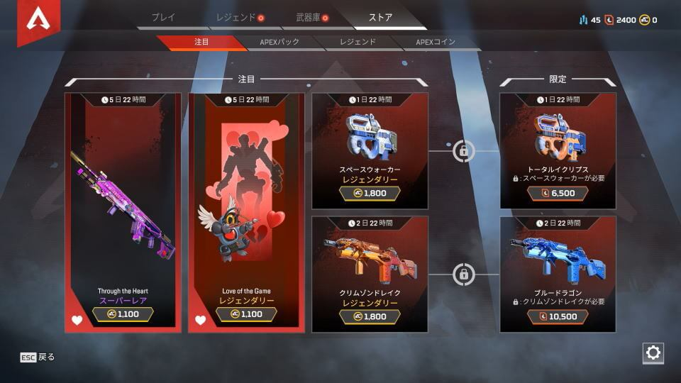 apex-legends-coin-store-01