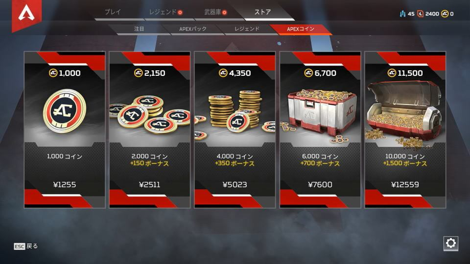apex-legends-coin-store-04