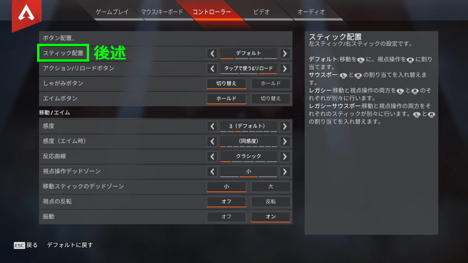 apex-legends-controller-setting