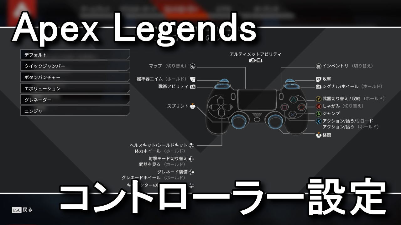 apex-legends-controller
