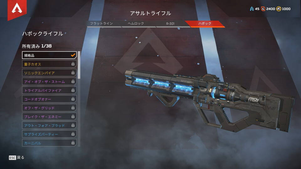 apex-legends-havoc-rifle-spec