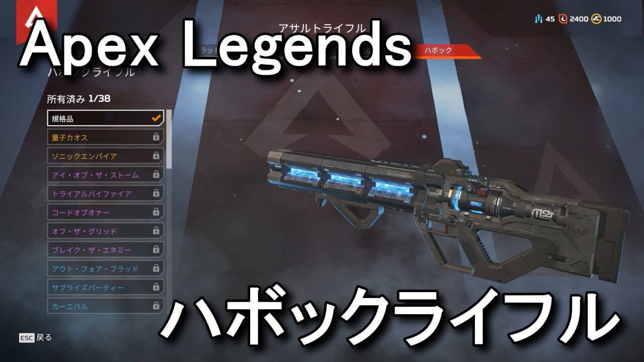 apex-legends-havoc-rifle