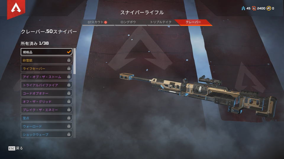 apex-legends-kraber-rifle