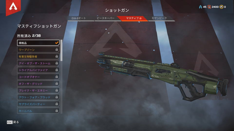 apex-legends-mastiff-shotgun
