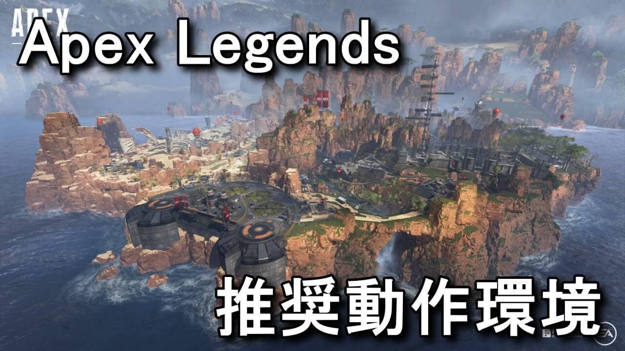 apex-legends-pc-system-benchmark