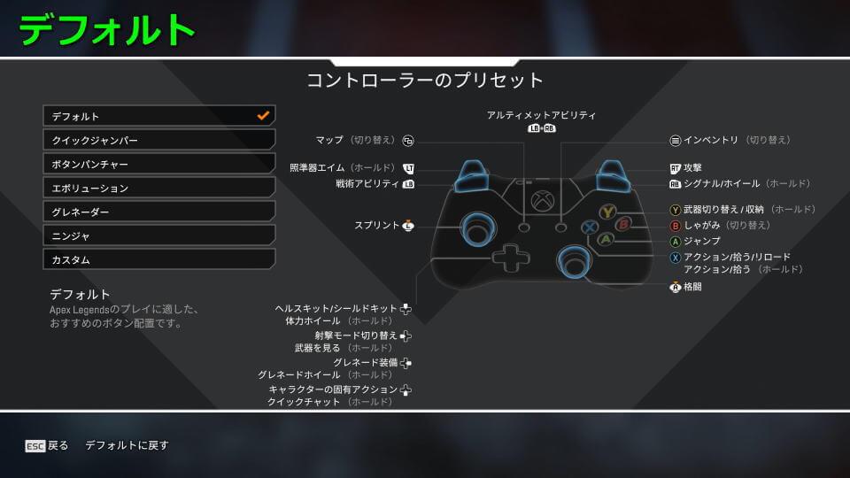apex-legends-setting-controller-1