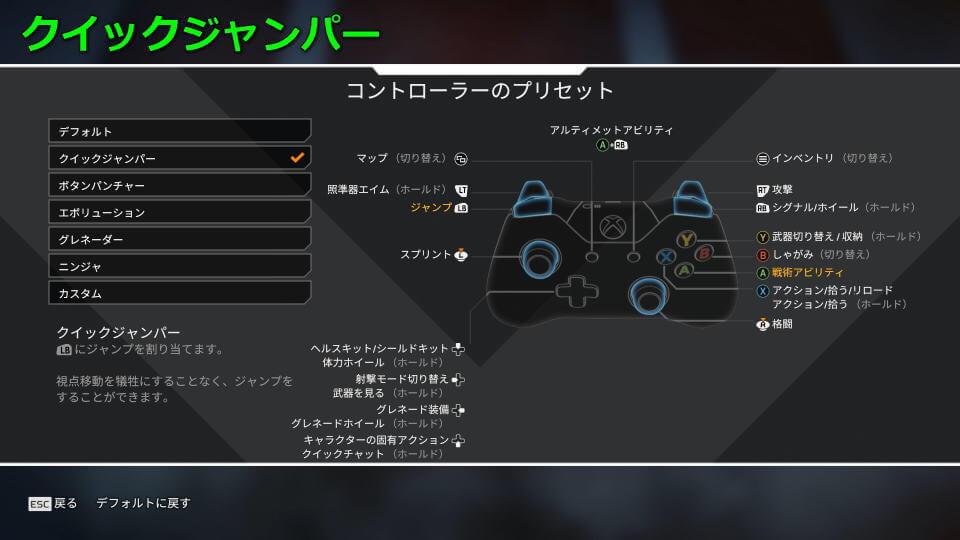 apex-legends-setting-controller-2