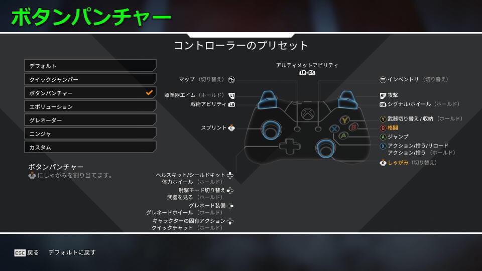 apex-legends-setting-controller-3