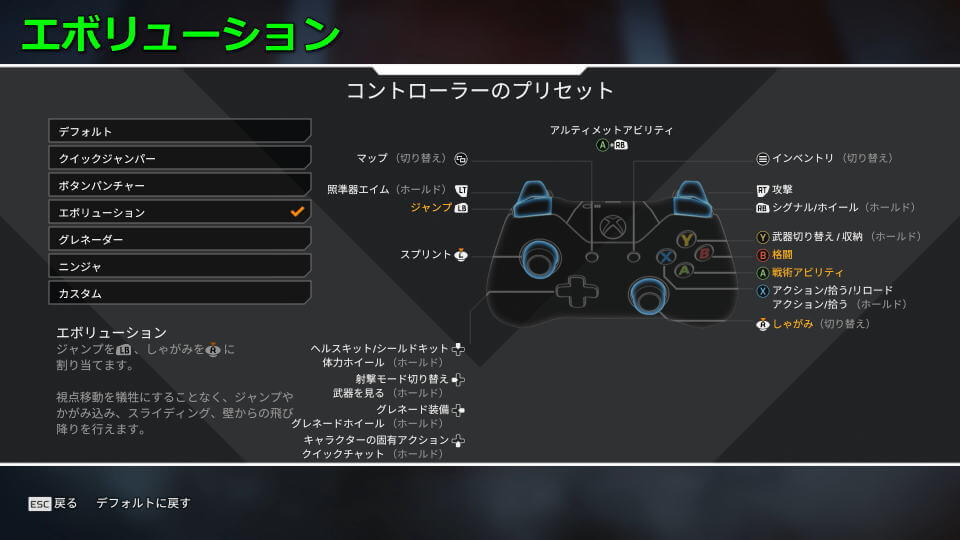 apex-legends-setting-controller-4