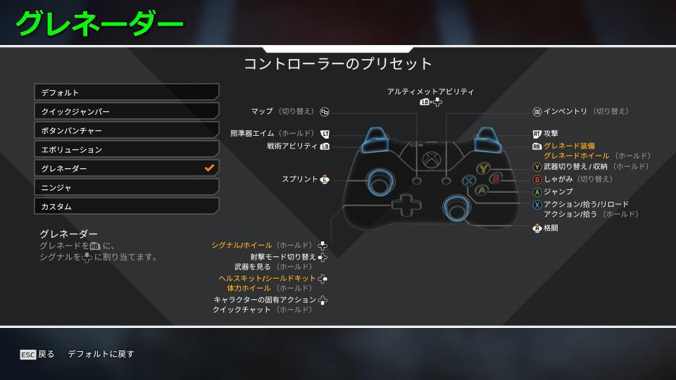 apex-legends-setting-controller-5