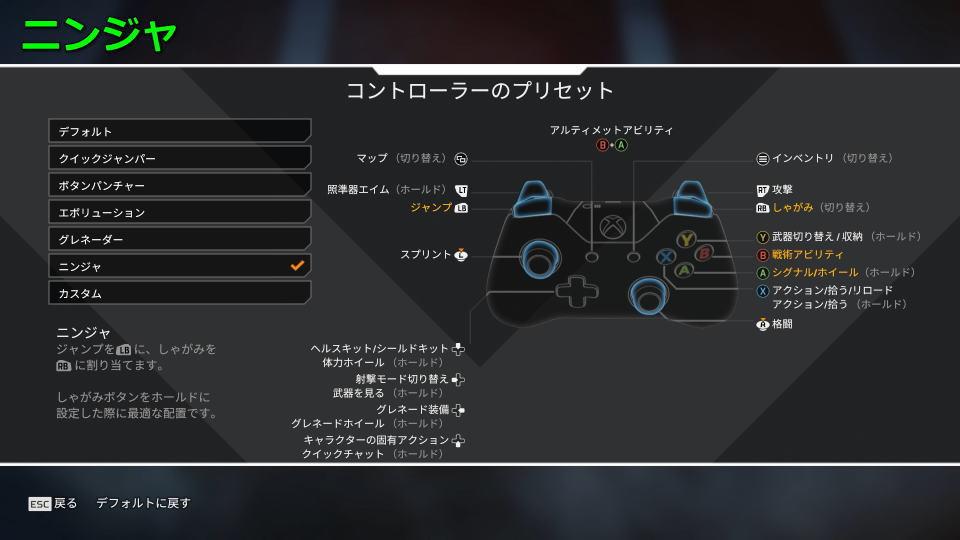 apex-legends-setting-controller-6