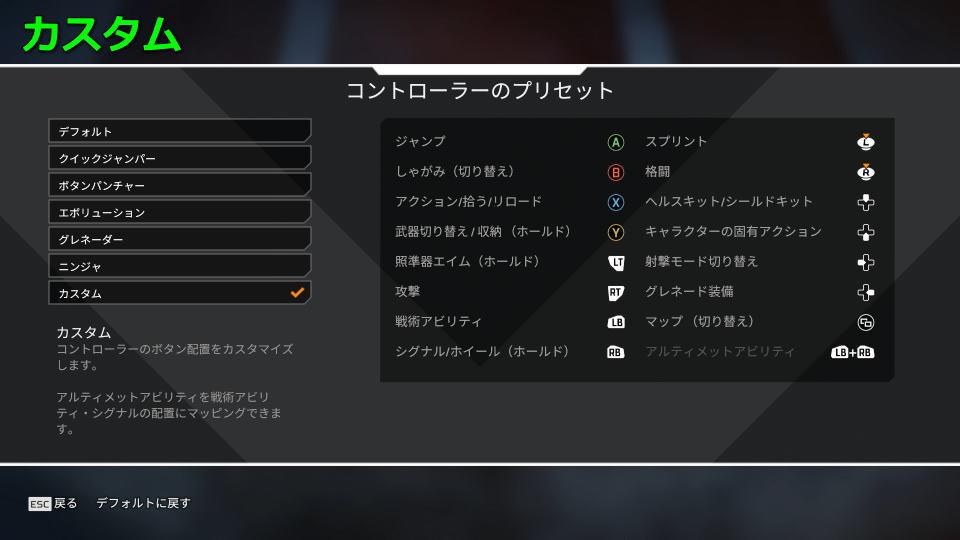 apex-legends-setting-controller-7