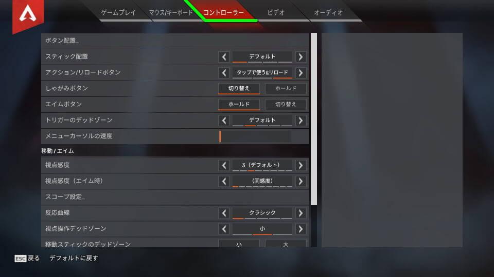 apex-legends-setting-controller-9