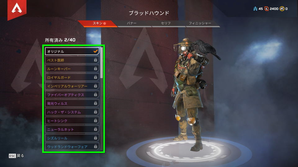 apex-legends-skin-customize-05