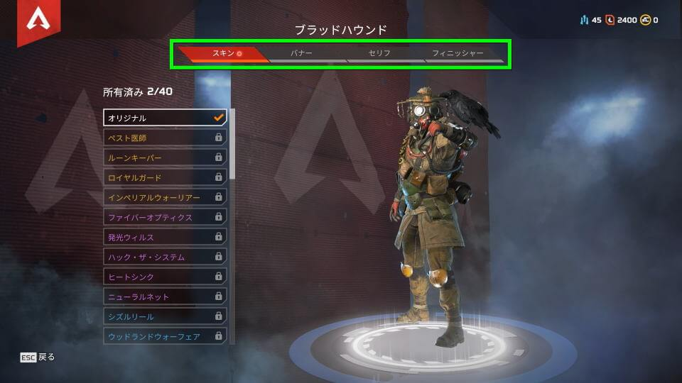apex-legends-skin-customize-08