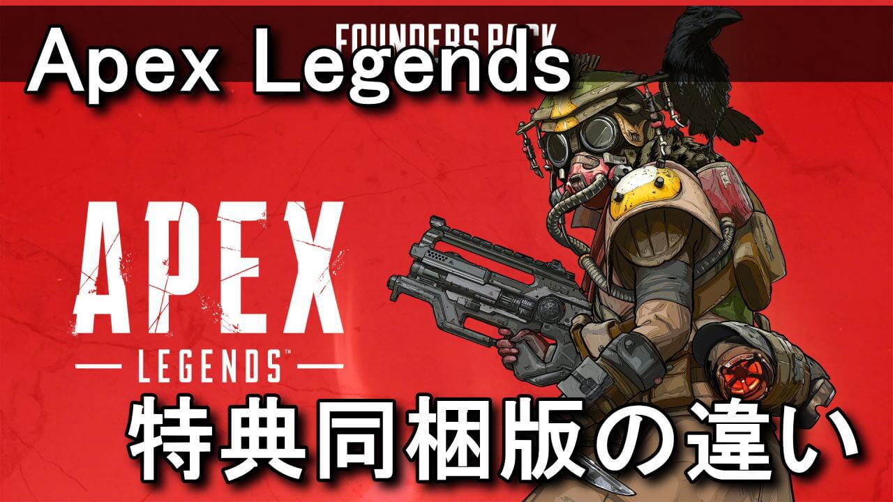 apex-legends-starter-pack-founders-pack