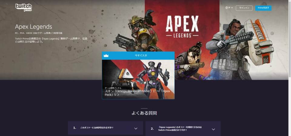 apex-legends-twitch-prime-03