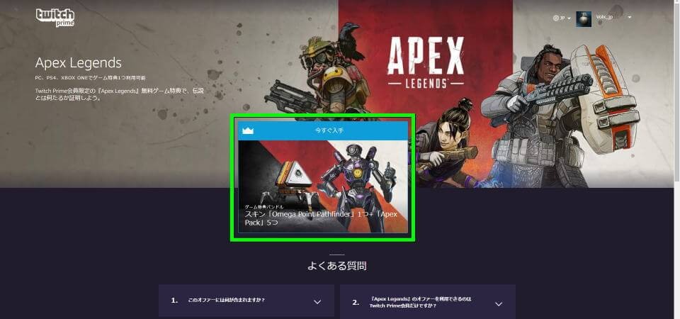 apex-legends-twitch-prime-07