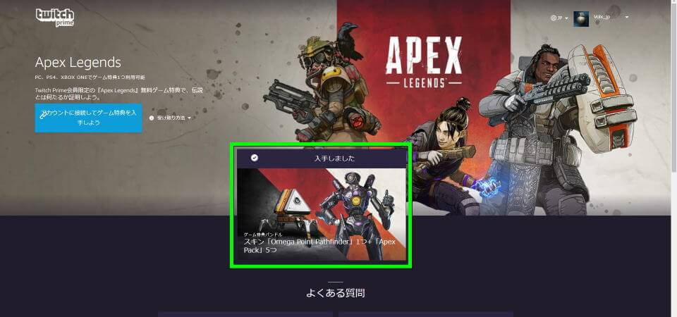 apex-legends-twitch-prime-10