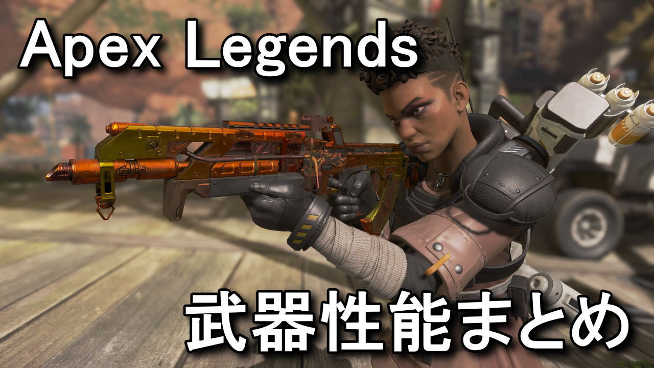 apex-legends-weapon-damage