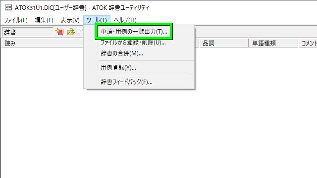 atok-google-convert-03