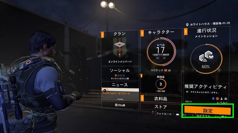 division-2-key-config-01