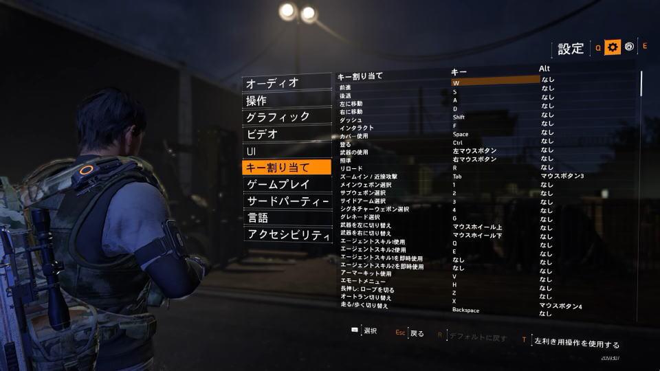 division-2-key-config-02
