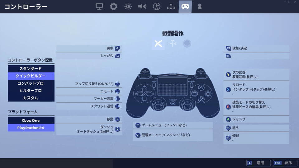 fortnite-controller-ps4-2