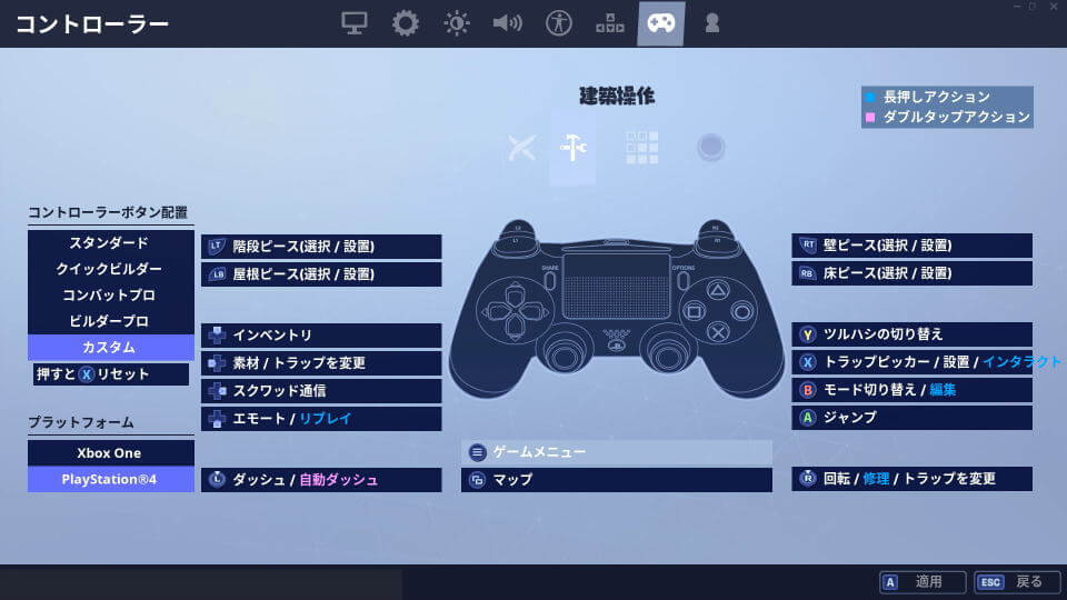 fortnite-controller-ps4-5-2
