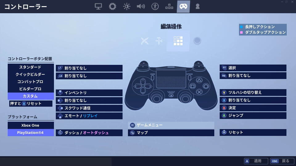 fortnite-controller-ps4-5-3
